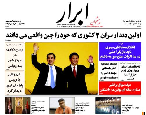 روزنامه های صبح یکشنبه 13 دی